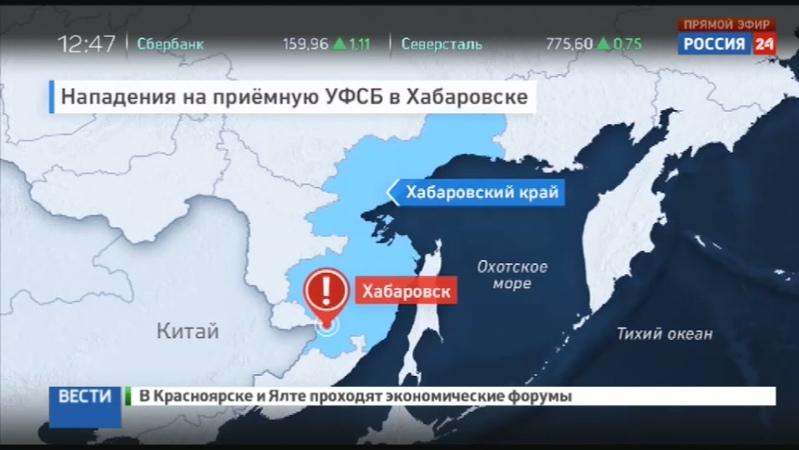 Новости на Россия 24 • Стрельба в здании ФСБ: убиты нападавший, сотрудник и посетитель