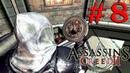 ПЕЧАТЬ ИЛТАНИ ► Assassin's Creed II 8