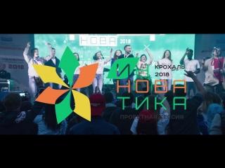 Промо. Проектная сессия «Инноватика: Крохаль – 2018»