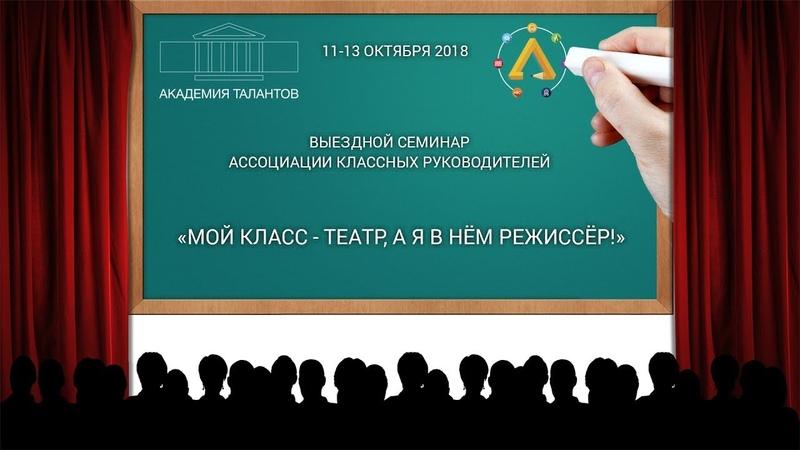 Итоговый сюжет о выездном семинаре Ассоциации классных руководителей 2018