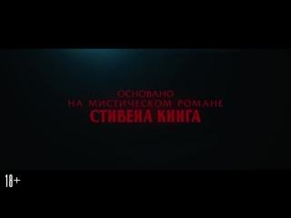 Фильм КЛАДБИЩЕ ДОМАШНИХ ЖИВОТНЫХ (2019) - Русский трейлер