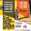 Volga Motor Show