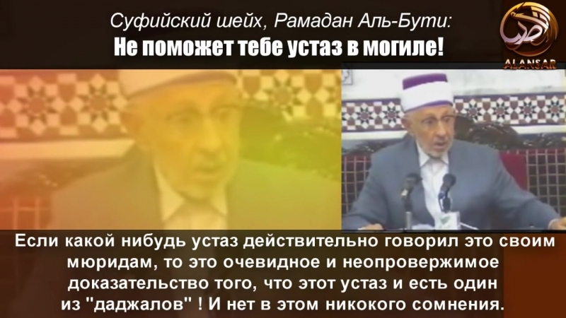Суфийский шейх, Рамадан Аль-Бути Не поможет тебе устаз в могиле!