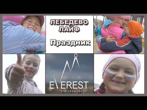 Коттеджный поселок Лебедево-Лайф. Праздник от Эверест стройхолдинг