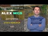 Counter-Strike 1.6 🔴 5х5 Сильнейшие на сцене! Итоги конкурса!