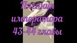 Новелла Пленник Императора 43-44 Главы Озвучка