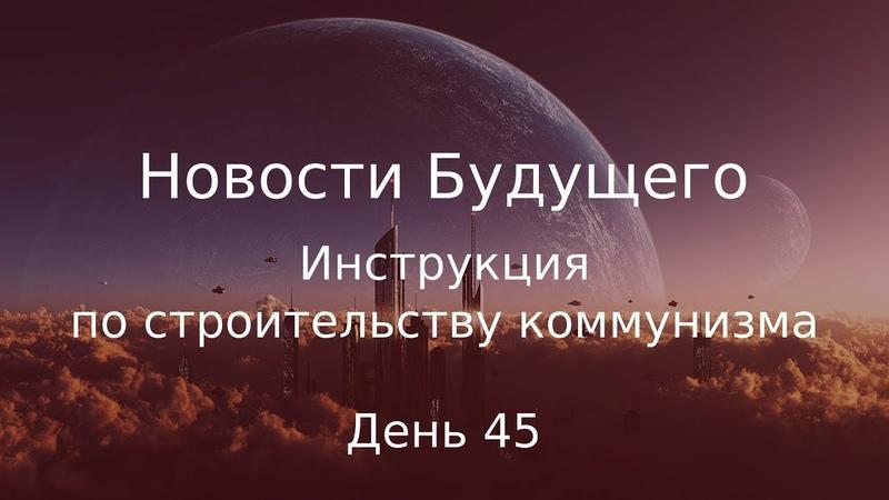 День 45 - Инструкция по строительству коммунизма - Новости Будущего (Советское Телевидение)