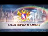 Кубок Первого канала похоккею. Анонс