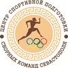 Центр спортивной подготовки сборных Севастополя