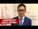 Банковский центр Эксперт Кострома