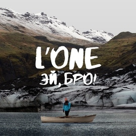 L'One альбом Эй, Бро!