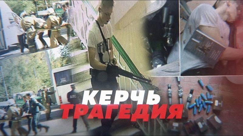 ТРАГЕДИЯ В КЕРЧИ ЧТО ИЗВЕСТНО Алексей Казаков