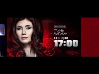 Тайны Чапман 16 марта на РЕН ТВ