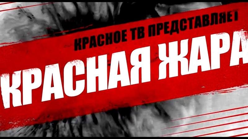 №7   Красная жара   Попов vs Биец