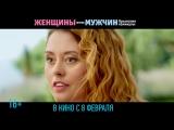 Женщины против мужчин: Крымские каникулы - в кино с 8 февраля