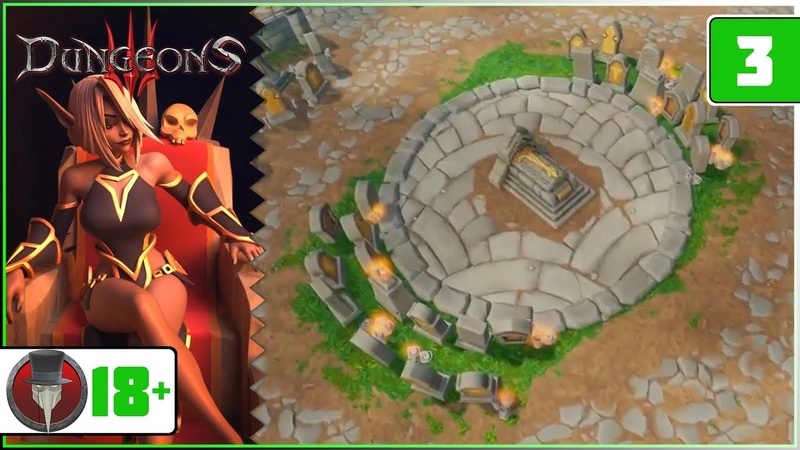 ✅ Dungeons 3 часть 3 Пепельная трясина