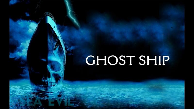 Корабль призрак 2002 перевод Гаврилова