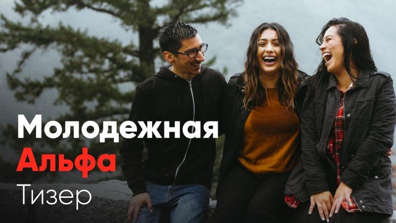 Молодежная Альфа Тизер