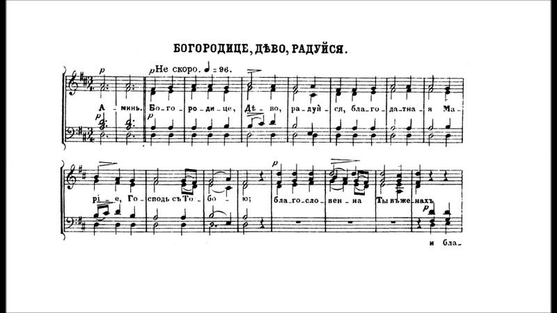 А. А. Архангельский Богородице Дево