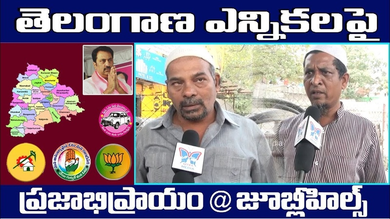 Election Survey @Jubli Hills | Public Talk on MLA Maganti Gopinadh | Who Is Next CM of Telangana? 1