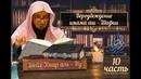ВЕРОУБЕЖДЕНИЕ ИМАМА АШ ШАФИ'И 10 часть Шейх Умар аль Ид