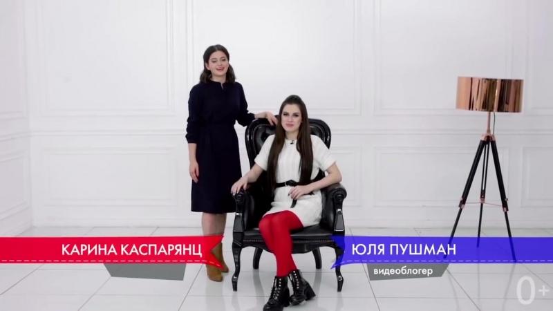 Юля Пушман VS Карина Каспарянц Битва блогеров 3 модные лайфхаки Советы стилиста