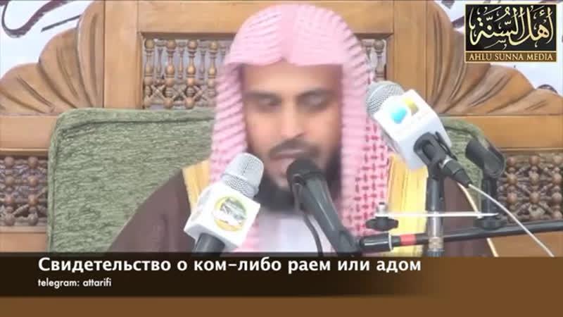 Шейх АбдулАзиз ат-Тарифи . Свидетельство ком-либо Раем или Адом @islamvideo2