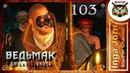 Прохождение Ведьмак 3: Дикая Охота 103 БАНАНЫ И ГВИНТ