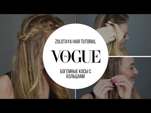 Как сделать косы в бохо-стиле с кольцами | Hair tutorials by Zolotaya