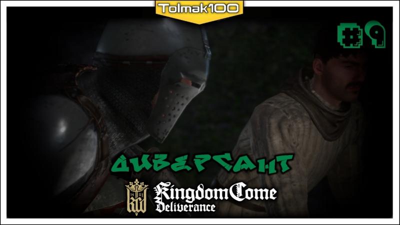 [Kingdom Come: Deliverance] Диверсант (Tolmak100) 9