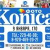 Фото KONICA | Воронеж | Konica36
