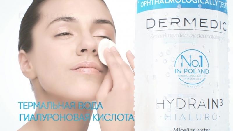 Мицеллярная вода Dermedic Hydrain3