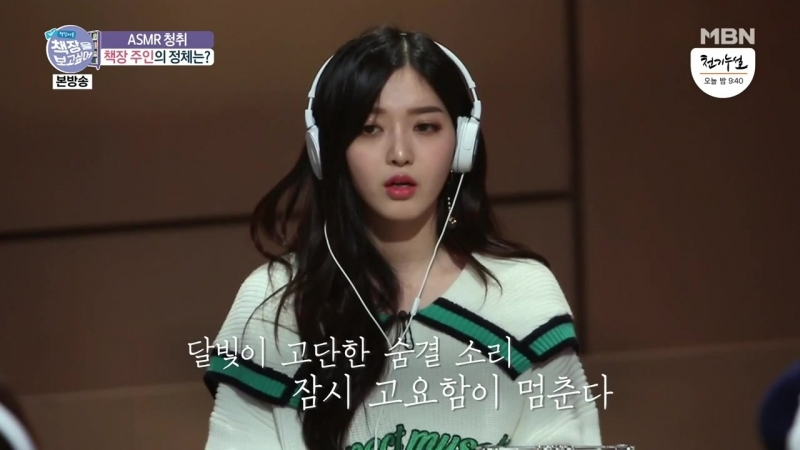 180429 Chanmi @ MBN Chaek It Out Looking At Bookshelves E2 Part 1
