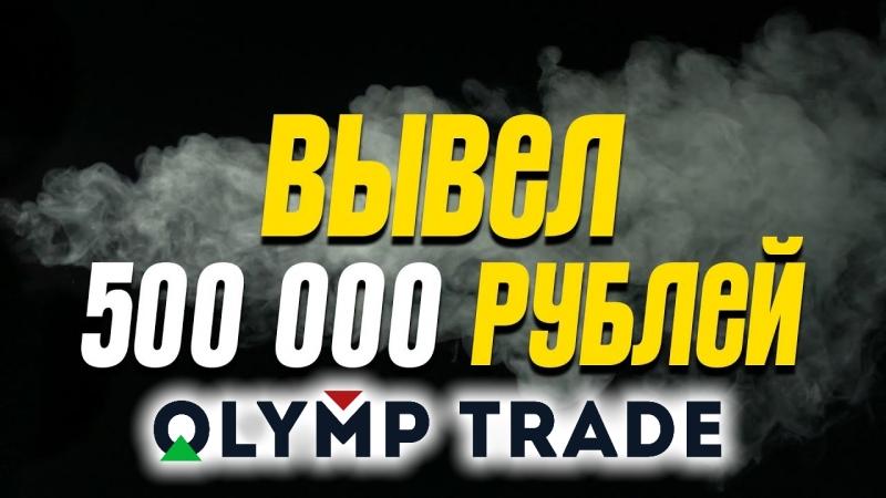 Как заработать в интернете Олимп Трейд (Olymp Trade), бинарные опционы, IQ option, заработок Olimp trade, форекс, биномо