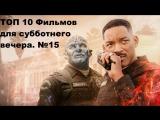 ТОП фильмов для субботнего вечера №15