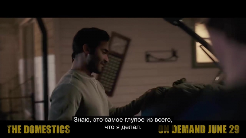 [Rus Sub] The Domestics - Official Trailer