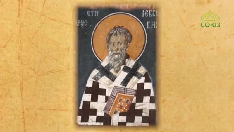5 июля. Сщмч. Евсевий, еп. Самосатский (380). Церковный календарь, 2018
