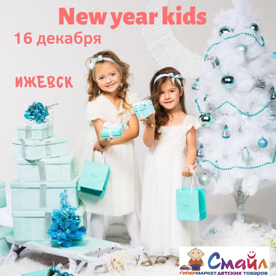 Афиша Ижевск ***New year Kids*** ИЖЕВСК