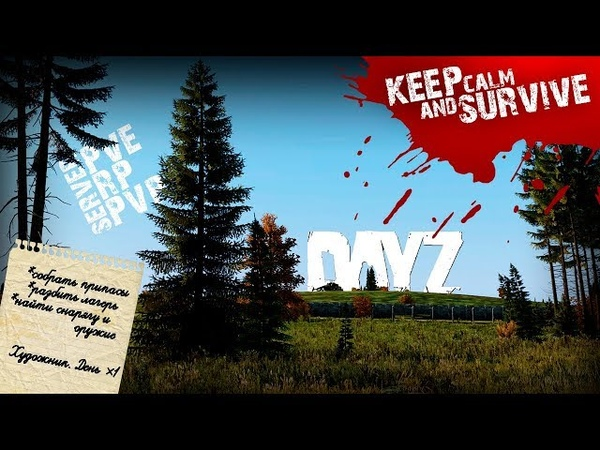 DayZ Standalone | Keep Calm Survive | Выживание на PvERPPvP сервере под Whitelistом
