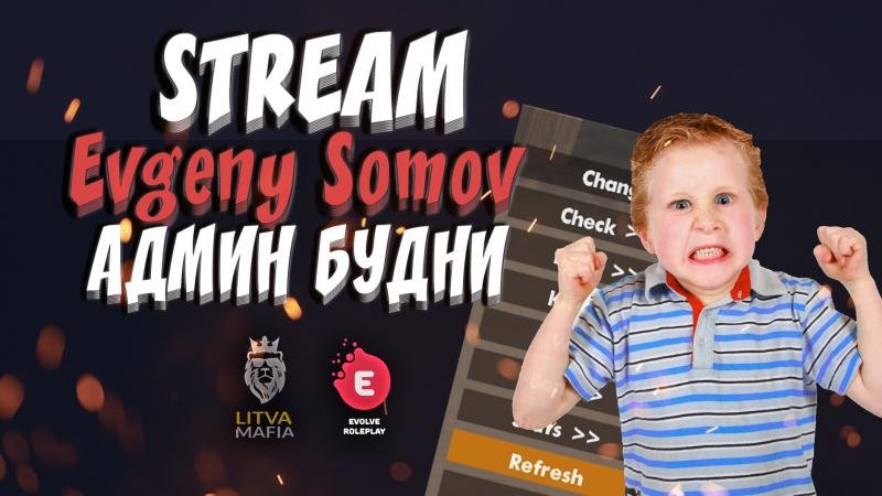 Evgeny Somov 5 lvl Админ будни Evolve 01