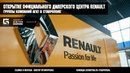 Открытие официального дилерского центра RENAULT группы компаний АГАТ в Ставрополе 1