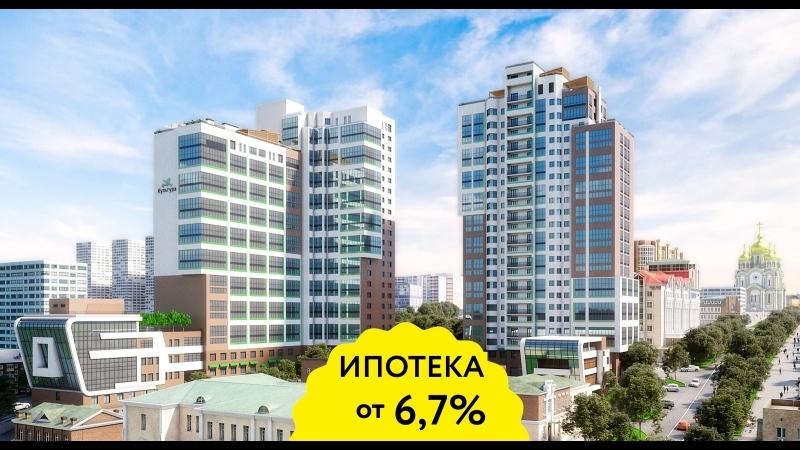 Квартира мечты в центре Хабаровска. Ипотека от 6,7!
