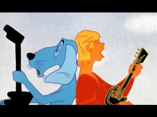 Песня друзей (Ничего на свете лучше нету) - Бременские музыканты (Олег Анофриев, Анатолий Горохов)