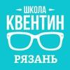 Квентин: подготовка к ЕГЭ и ОГЭ в Рязани