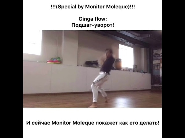 Ginga flow. Special Ep.25 by Monitor Moleque: Подшаг-уворот!