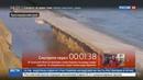 Новости на Россия 24 • ЧС на Кубани: подмыло дамбу