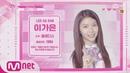 PRODUCE48 [48스페셜] 플레디스 - 이가은 l 당신의 소녀에게 투표하세요 180810 EP.9