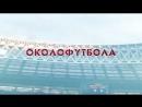 Александр Ратников в фильме ОКОЛОФУТБОЛА
