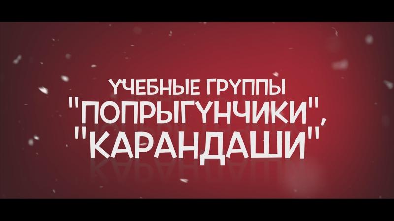 ЦСТ Парадокс, учебные группы Попрыгунчики и Карандаши (г. Тюмень)/4 месяца занятий танцами