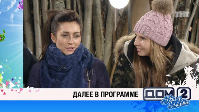 ДОМ-2 Город любви 4206 день Вечерний эфир (15.11.2015)